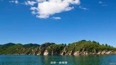 北京金海湖风景壁纸