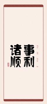 四字文字祝福高清手机壁纸