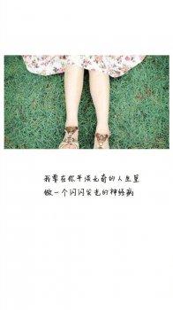 小清新唯美爱情文字图片手