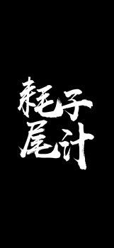 B站网红马保国超火流行语