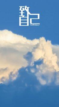致自己蓝天白云励志手机壁